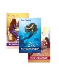 Открой в себе сверхспособности (комплект из 3-х книг) (количество томов: 3)