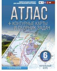 Атлас + контурные карты и сборник задач. 6 класс. География. Начальный курс. ФГОС