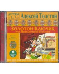 CD-ROM (MP3). Детям от 3 до 7 лет. Золотой ключик, или Приключения Буратино