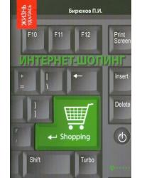 Интернет-шопинг. Реальный путеводитель по виртуальным магазинам