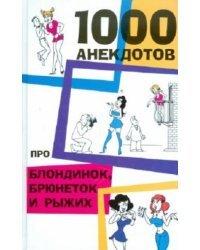 1000 анекдотов про блондинок брюнеток и рыжих