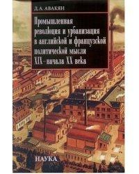 Промышленная революция и урбанизация