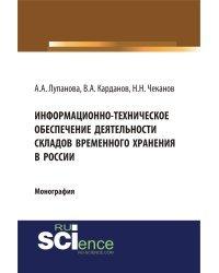 Информационно–техническое обеспечение деятельности складов временного хранения в России. Монография