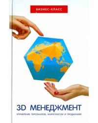 3D-менеджмент. Управление персоналом маркетингом и продажами