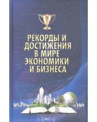 Рекорды и достижения в мире экономики и бизнеса