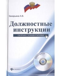 Должностные инструкции. Сборник с комментариями (+ CD-ROM)