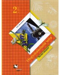 Окружающий мир. 2 класс. Учебник в 2-х частях. Часть 2
