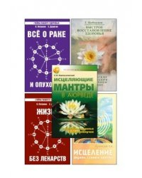 Простые и эффективные способы исцеления (комплект из 5 книг) (количество томов: 5)