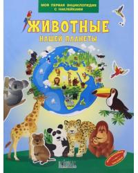 Животные нашей планеты. Моя первая энциклопедия с наклейками