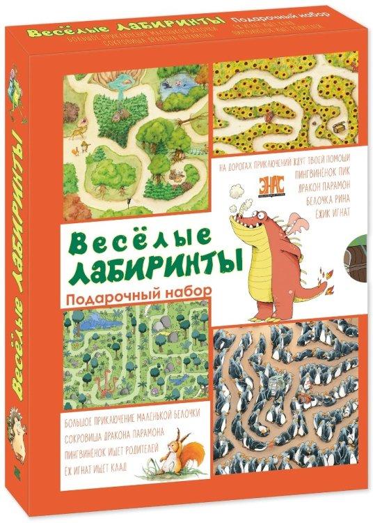 """Подарочный набор """"Веселые лабиринты"""" (количество томов: 4)"""