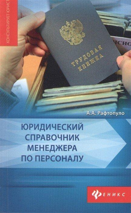 Юридический справочник менеджера по персоналу