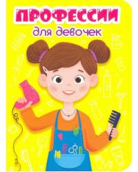 Профессии для девочек