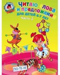Читаю слова и предложения: для детей 6-7 лет. Часть 2