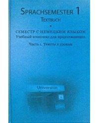Семестр с немецким языком: книга + 3 CD. Часть 1. Тексты к урокам / Textbuch (+ CD-ROM)