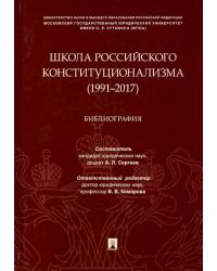 Школа российского конституционализма (1991-2017). Библиография