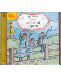 CD-ROM (MP3). Дети железной дороги