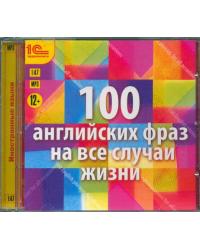 CD-ROM (MP3). 100 английских фраз на все случаи жизни. Экспресс-аудиокурс