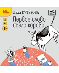 CD-ROM (MP3). Первое слово съела корова