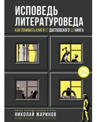 Исповедь литературоведа. Как понимать книги от Достоевского до Кинга