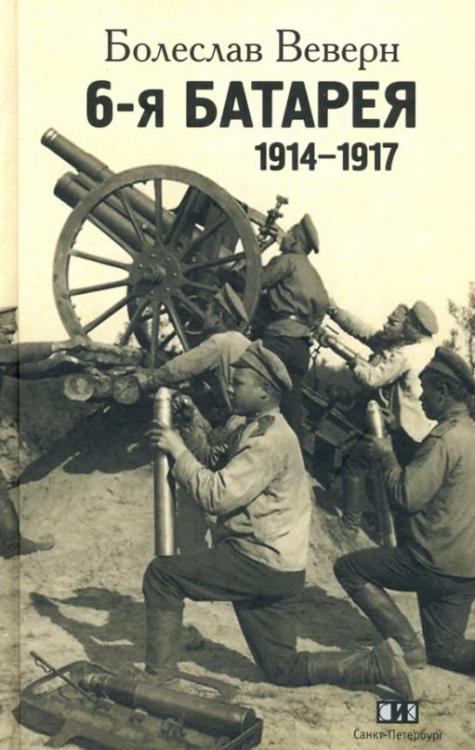6-я батарея. 1914-1917. Воспоминания