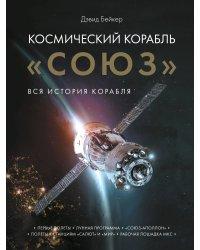 """Космический корабль """"Союз"""". Вся история корабля"""