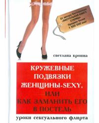 Кружевные подвязки женщины-sexy или как заманить его в постель. Уроки сексуального флирта