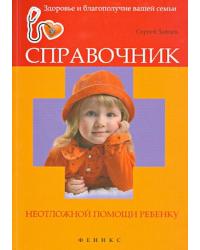 Справочник неотложной помощи ребенку