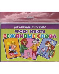 """Обучающие карточки """"Уроки этикета. Вежливые слова"""" (в европакете)"""