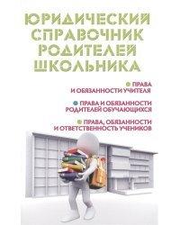 Юридический справочник родителей школьника