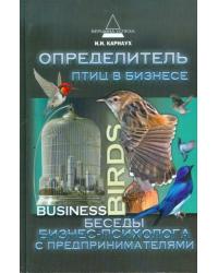 Определитель птиц в бизнесе. Беседы бизнес-психолога с предпринимателями