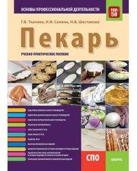 Пекарь. Основы профессиональной деятельности. Учебно-практическое пособие