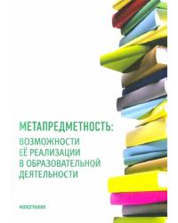 Метапредметность: возможности ее реализации в образовательной деятельности