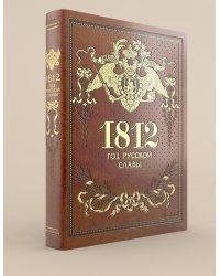 1812. Год русской славы