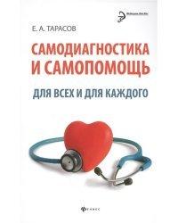 Самодиагностика и самопомощь для всех и для каждого