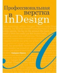 Профессиональная верстка в InDesign