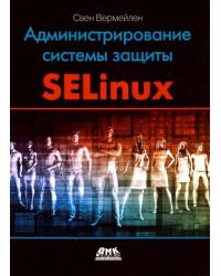 Администрирование системы защиты SELinux