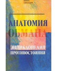 Анатомия обмана. Энциклопедия противостояния
