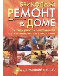 Бриколаж. Ремонт в доме. Книга 1. Виды работ, инструменты, стили интерьера и уход за ним