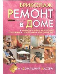 Бриколаж. Ремонт в доме. Книга 4. Комфорт в доме. Вентиляция, отопление, сантехника, электричество