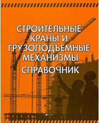 Строительные краны и грузоподъемные механизмы. Справочник