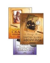 Сборник мудрых притч, легенд и сказок (комплект из 3-х книг)