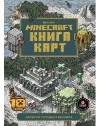 Книга карт. Только факты. Minecraft