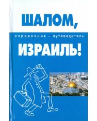 Шалом, Израиль! Справочник-путеводитель