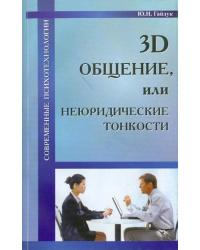 3D общение или неюридические тонкости