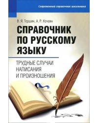 Справочник по русскому языку. Трудные случаи написания и произношения