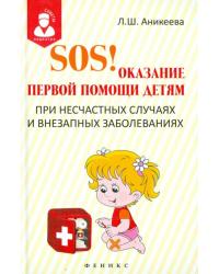 SOS! Оказание первой помощи детям при несчастных случаях и внезапных заболеваниях