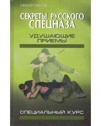 Секреты русского спецназа. Удушающие приемы. Специальный курс