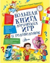 Большая книга логических игр и