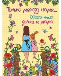Только между нами... Общая книга дочки и мамы