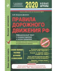 Правила дорожного движения РФ. 2020